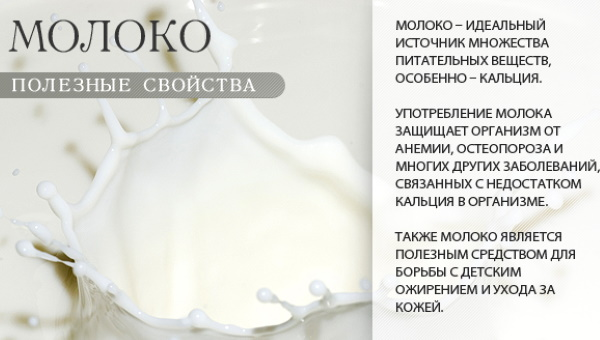 Пастеризованное молоко. Что это такое, что значит, нужно ли кипятить, польза и вред, срок хранения, чем отличается от стерилизованного, ультрапастеризованного