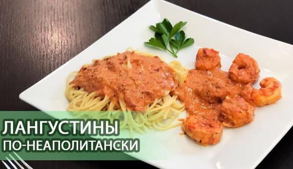 Как приготовить лангустины вкусно на сковороде, мангале, в духовке. Рецепт, фото